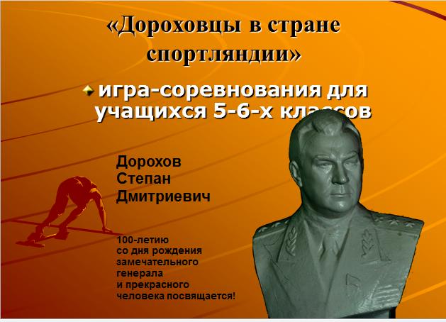 Презентация Дороховцы в стране Спортляндии