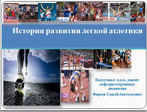 Презентация История легкой атлетики
