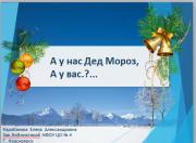 Презентация Дед Мороз и Снегурочка