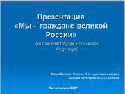 Презентация Я гражданин России
