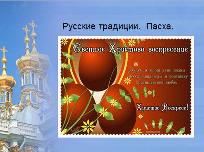 Презентация Русские традиции Пасха