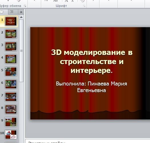 Презентация 3D-моделирование в строительстве и интерьере