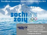 Презентация Российские чемпионы Зимних Олимпийских игр