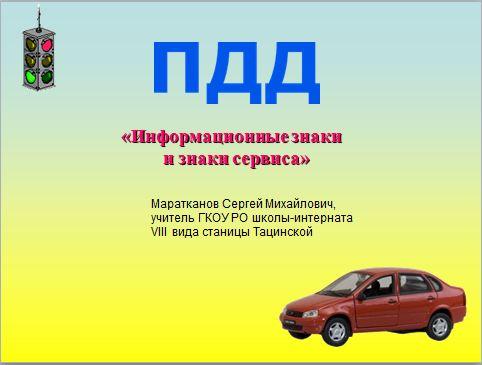 Презентация ПДД. Информационные знаки и знаки сервиса