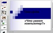 Презентация Что умеет компьютер