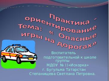 Презентация Опасные  игры на дорогах