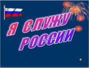 Презентация Служу России
