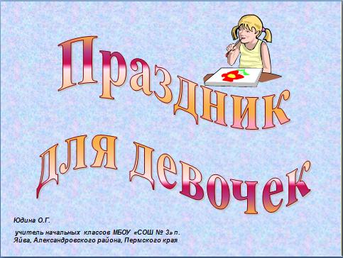 Презентация Женский день 8 марта