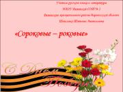 Презентация Сороковые годы 20 века