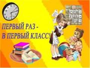 Презентация Здравствуй, школа