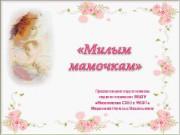 Презентация Милой мамочке