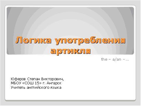 Презентация Употребление артиклей в английском