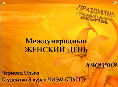 Презентация Праздники весны