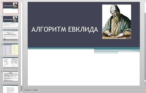 Презентация Алгоритм Эвклида