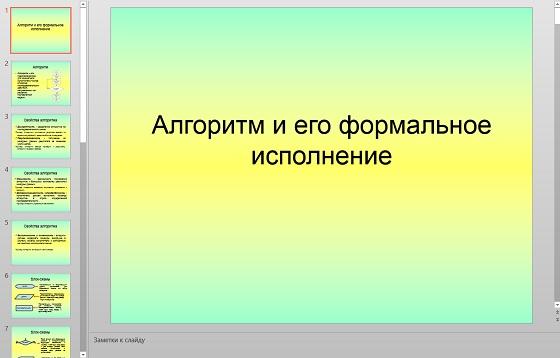 Презентация Формальное исполнение алгоритма