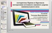 Презентация Алгоритмы Прима и Крускала