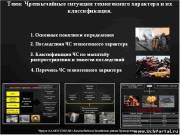 Презентация Классификация ЧС техногенного характера