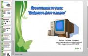Презентация Цифровое фото и видео