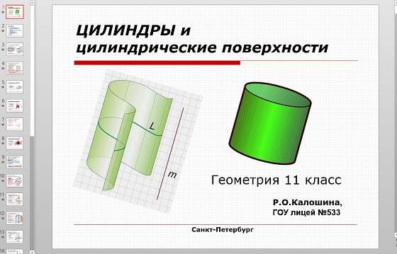 Презентация Цилиндры и цилиндрические поверхности