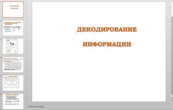 Презентация Декодирование информации