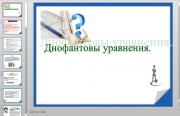 Презентация Диофантовы уравнения
