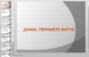 Презентация Длина Периметр фигур