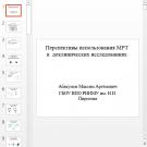 Презентация МРТ