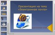Презентация Электронная почта