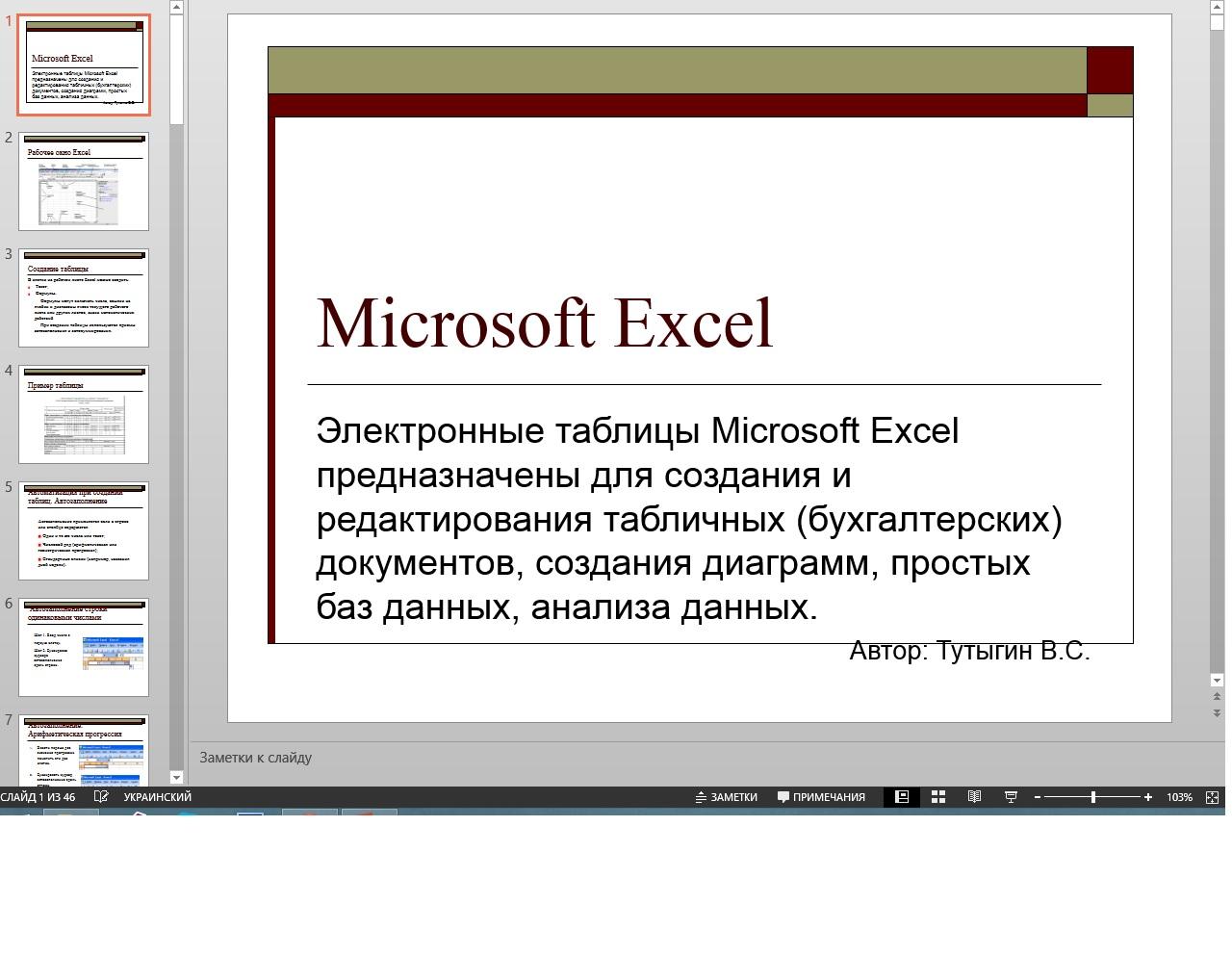 Презентация Электронная таблица Excel