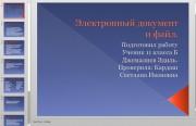 Презентация Электронный документ и файл
