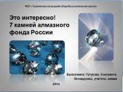 Презентация Семь камней алмазного фонда России