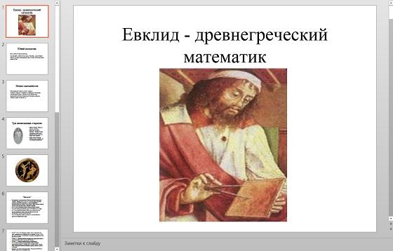 Презентация Евклид