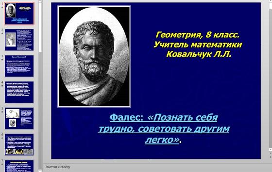 Презентация Фалес