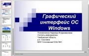 Презентация Графический интерфейс ОС Windows