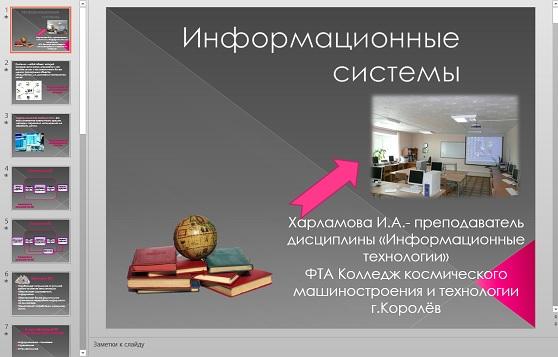 Презентация Информационные системы