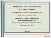 Презентация Информационное моделирование