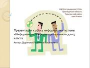Презентация Информация, информация и языки