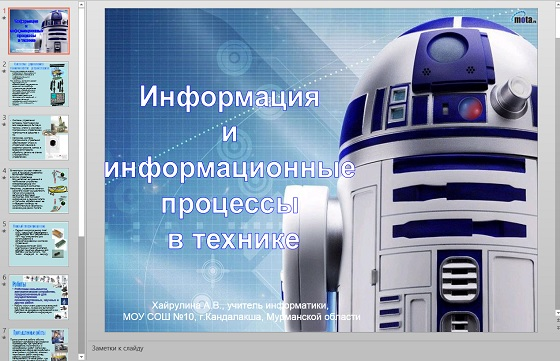 Презентация Информация и информационные процессы в технике