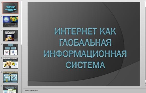 Презентация Интернет как глобальная информационная система
