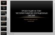 Презентация История развития операционных систем