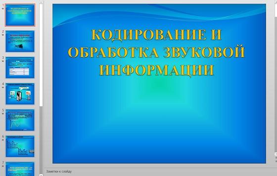 Презентация Кодирование и обработка звуковой информации