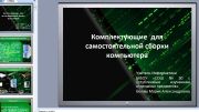 Презентация Сборка комплектующих компьютера
