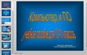 Презентация Компьютер и ПО