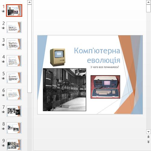 Презентация Эволюция компьютеров