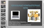 Презентация Локальные компьютерные сети