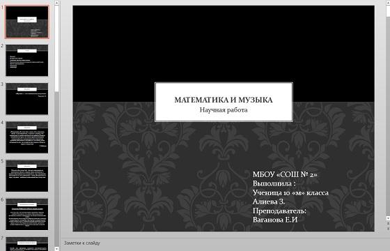 Презентация Математика и музыка