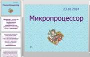 Презентация Микропроцессоры