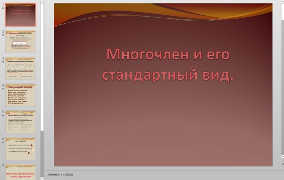 Презентация Стандартный вид многочлена