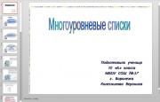 Презентация Многоуровневые списки