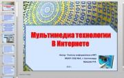 Презентация Мультимедийные технологии в интернете